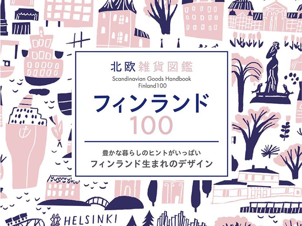 6月29日発売の北欧雑貨図鑑「フィンランド100」に「VALLILA」が掲載されます。